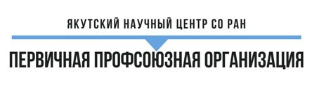 Профком ФИЦ ЯНЦ